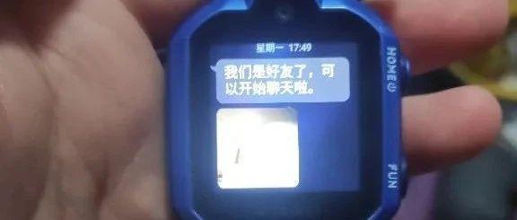 儿童智能电话手表电磁辐射?安全可靠性大揭秘