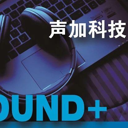 音频产业参展厂家|北京声加科技有限公司