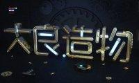 蓝牙耳机厂家 知名工业设计企业-深圳大良造物设计有限公司