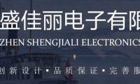 蓝牙耳机厂家 知名耳机扬声器专业制造厂家-深圳盛佳丽电子有限公司