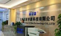 蓝牙耳机厂家 东莞市环宇源科技有限公司-专业大型锂离子电池制造厂领军企业