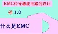电磁兼容EMC传导干扰滤波电路的设计