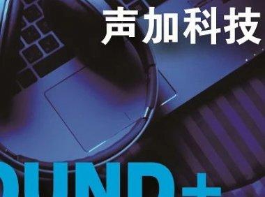 音频产业参展厂家 北京声加科技有限公司