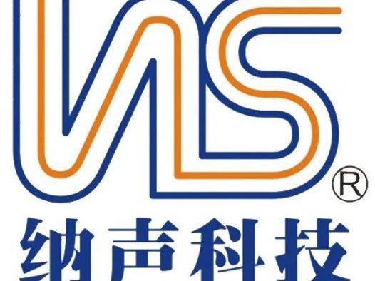 东莞市纳声电子设备科技有限公司 音频产业参展厂家