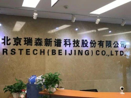 北京瑞森新谱科技股份有限公司 音频产业参展厂家